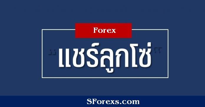Forex กับแชร์ลูกโซ่ ต่างกันอย่างไร