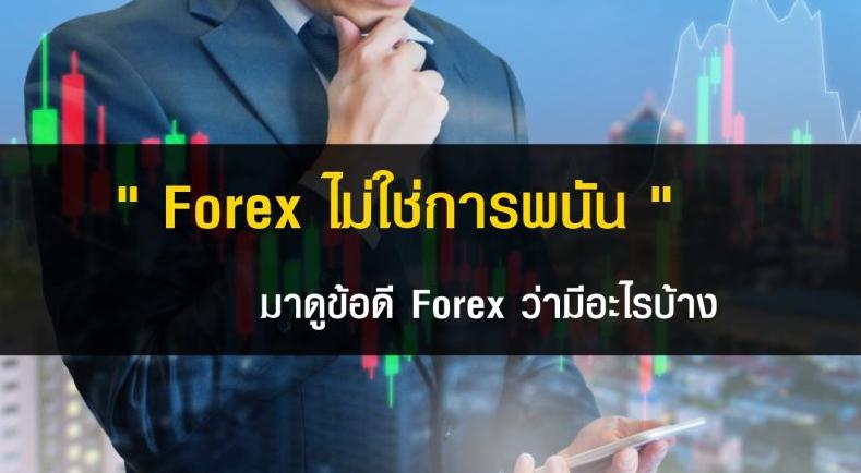 Forex-กับการพนันมันต่างกันยังไง