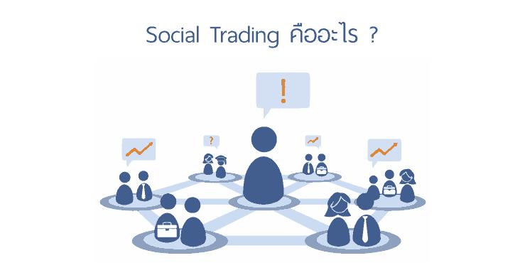 Social-Trading-คืออะไร