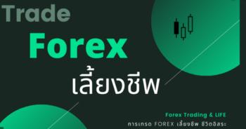 การเทรด-Forex-สามารถทำเงินได้อย่างไร