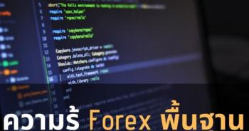 ความรู้พื้นฐาน-Forex