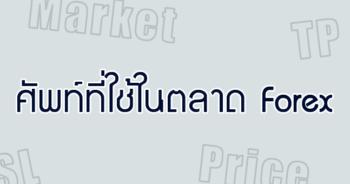 ความหมายของคำในตลาด-Forex