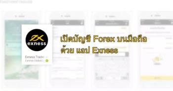 เปิดบัญชี-Forex-บนมือถือด้วยแอป-Exness